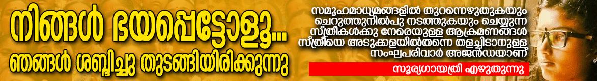 soorya-gayathri