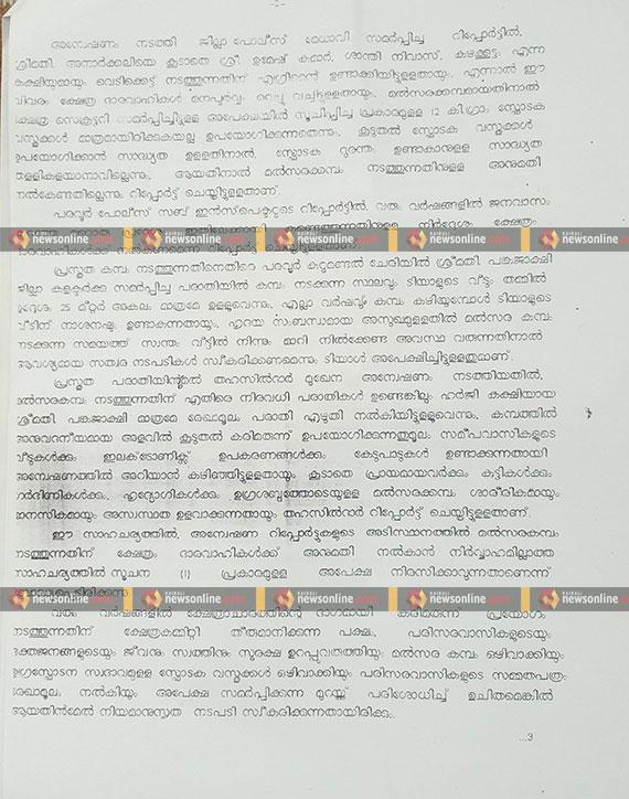 paravoor-tahasilar-2