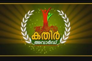 kathir-award