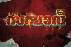 SAKHAVU-movie