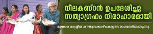 CR-Neelakandan-Munnar